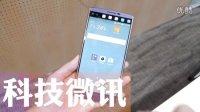 【科技微讯】LG 新旗舰 LG V10 上手(2个屏幕+3个摄像头)