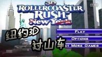 【3D纽约过山车】【3D Rollercoaster Rush New York】Rock的小游戏时间~~~