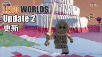 乐高世界 LEGO World 004 2号升级 姜饼人游世界