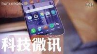 【科技微讯】三星 Galaxy Note 5 详细评测