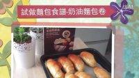 38 試做麵包 食譜-奶油麵包卷 烘焙 @ 夢幻廚房在我家