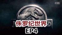【悠然小天】〓我的世界〓侏罗纪公园恐龙世界〓生存EP.4 伶盗龙 又:速龙 MC=minecraft