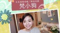 梵小狗-日本海淘及转运公司分享
