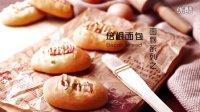 《范美焙亲-familybaking》第二季-79 培根面包