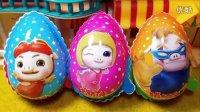 猪猪侠奇趣蛋玩具视频★超人强出奇蛋★海绵宝宝双趣蛋★小黄人玩具蛋★爱探险的朵拉