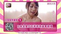 日本女星白石茉莉奈进军歌坛151007