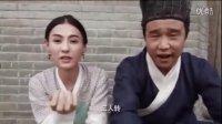 电影片段与花絮(205)河东狮吼2 制作特辑