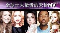 【小迈宝贝】全球最贵的十大天价MV--迈克尔杰克逊、后街男孩、麦当娜、威尔斯密斯、玛丽亚凯莉、滨崎步等