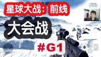 [酷爱]星球大战前线之初体验 星球大战年到来 #G1 StarWars Battlefront EA PS4