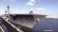 日海自横须贺基地舰队周2015出云号直升机驱逐舰(DDH-183)体验航行