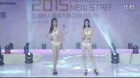 2015亚洲新人模特大赛中国区总决赛内衣展示