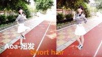 视频: 【X-Su】回归校园 小清新来袭 Aoa-《短发》(short hair)