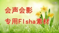 VideoStudioX8教程21:会声会影专用Flsha素材