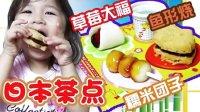 中国爸爸 2015 日本果子萌萌哒 糯米团子鱼型烧还有草莓大福 133