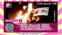 《娱目八卦》《SNL Korea6》制作组为焚烧少女时代照片道歉 151013