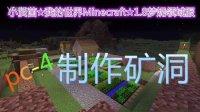 小贤菌¡ï我的世界Minecraft¡ï1.8梦妮领域服 第4集 ¡¾制作矿洞¡¿