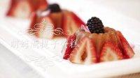 甜式美厨 2015 朗姆酒提子蛋糕 24