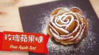 【VS学一学吧】玫瑰苹果挞