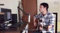 宋智敏 吉他弹唱 王菲 《红豆》