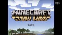 【BREAD出品】Minecraft故事模式第一章岩石之令完整版
