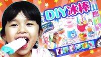 中国爸爸 2015 牛奶水果和曲奇 DIY冰棒随你吃 137