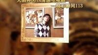 视频: 09DOTA情感类电视剧精彩瞬间113