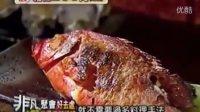海鲜烹调烹饪 鱼虾蟹烧烤法