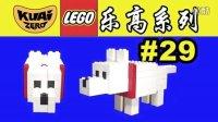 [酷爱]LEGO乐高积木29小狼,我的世界Minecraft系列