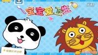 视频: 宝宝爱卫生 宝宝巴士 帮助熊猫奇奇洗澡 狮子洗澡 洗手、洗澡这些小本领 儿童小游戏