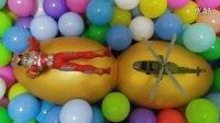300个波波球寻找 黄金蛋惊喜蛋 超级飞侠 飞机总动员 熊出没 乐高大头儿子99#