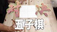 【日本食玩】巧克力豆-五子棋对决!口罩哥哭瞎!【害羞口罩】
