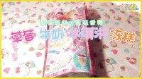 爱茉莉兒の食玩世界 2015 草莓牛奶冰淇淋冻糕 62