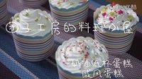 【团子工房】奶油纸杯蛋糕&戚风蛋糕