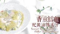 日日煮 2015 香煎鳕鱼配牛油芥末汁 775