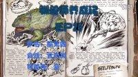 【星制造】《方舟:生存进化》 驯兽师养成记EP29 魔鬼蛙