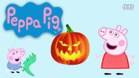 粉红猪小妹-万圣节刻南瓜 #13L 亲子故事 小猪佩琦 玩具妈妈