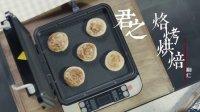 君之烙烤烘焙 2015 宫廷牛肉酥饼 01