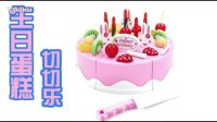 月采亲子游戏★宝宝过家家水果生日蛋糕玩具水果切切乐 小女孩切切看厨房玩具拼接积木套装DIY