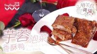 日日煮 2015 芋泥泡菜香酥鸭 788