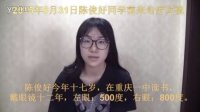 陈俊好17岁戴眼镜十二年800度近视治愈片