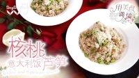 日日煮 2015 核桃芦笋意式烩饭 798