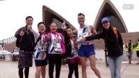 澳佳宝悉尼马拉松集锦——男神女神相约领跑