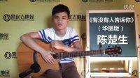 【黑皮吉他屋】《有没有告诉你》吉他弹唱教学视频 华丽版 陈楚生