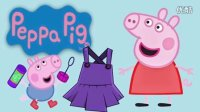 粉红猪小妹peppapig-穿佩佩裙子dress 玩具妈妈 逛街 早教 亲子 小猪佩奇 #42Yi