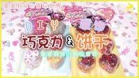 爱茉莉兒の食玩世界 2015 DIY巧克力和饼干装饰 66
