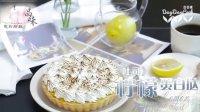 日日煮 2015 柠檬蛋白挞 805