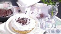 日日煮 2015 巧克力奶油派 806