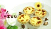 【微体兔菜谱】广式手工蛋挞