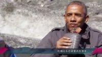 奥巴马野外生存,到底有没有喝尿?