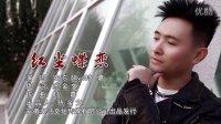 红尘蝶恋(原版MV)-安东阳、时嘉 -